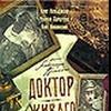 Доктор Живаго - экзамен для Олега Меньшикова
